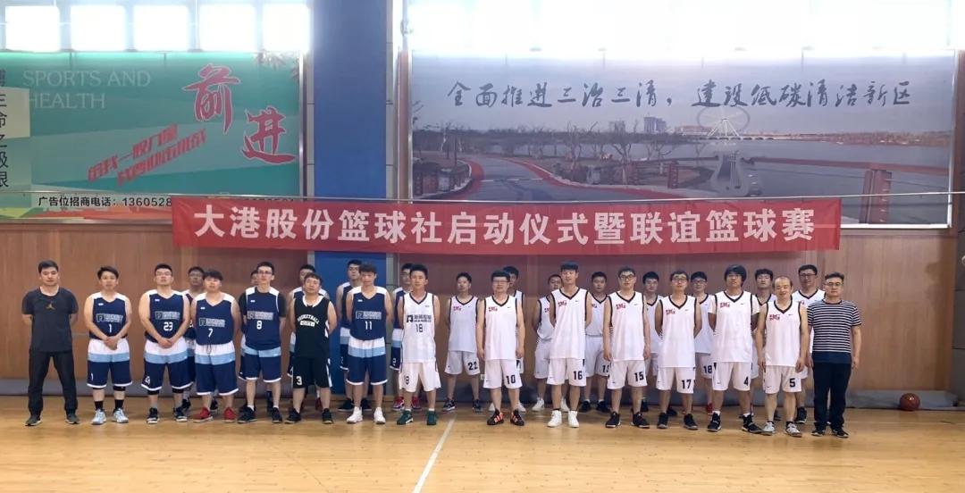 以球会友—大港股份举办篮球兴趣社启动仪式暨联谊篮球赛
