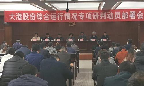 镇江新区第二场国企综合运行情况专项研判活动在大港股份拉开序幕